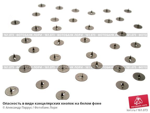 Опасность в виде канцелярских кнопок на белом фоне, фото № 161073, снято 11 октября 2006 г. (c) Александр Паррус / Фотобанк Лори
