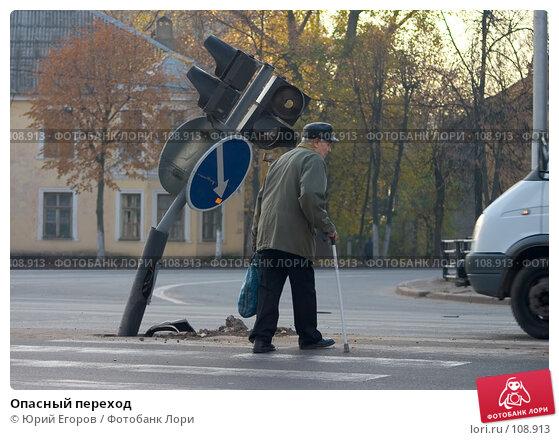 Опасный переход, фото № 108913, снято 8 декабря 2016 г. (c) Юрий Егоров / Фотобанк Лори