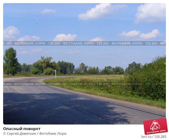 Купить «Опасный поворот», фото № 120265, снято 24 августа 2007 г. (c) Сергей Девяткин / Фотобанк Лори