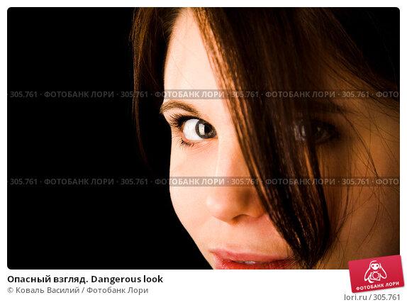 Опасный взгляд. Dangerous look, фото № 305761, снято 24 января 2008 г. (c) Коваль Василий / Фотобанк Лори