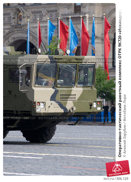 Купить «Оперативно-тактический ракетный комплекс ОТРК 9К720 «Искандер»-М на Параде 9 мая 2008 года. Красная площадь, Москва, Россия», фото № 306129, снято 9 мая 2008 г. (c) Алексей Зарубин / Фотобанк Лори