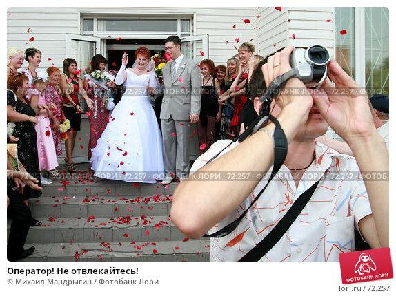 Оператор! Не отвлекайтесь!, фото № 72257, снято 6 августа 2007 г. (c) Михаил Мандрыгин / Фотобанк Лори