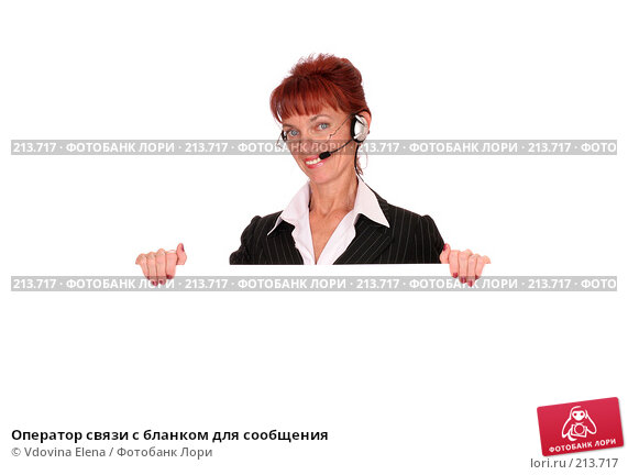 Купить «Оператор связи с бланком для сообщения», фото № 213717, снято 21 февраля 2008 г. (c) Vdovina Elena / Фотобанк Лори
