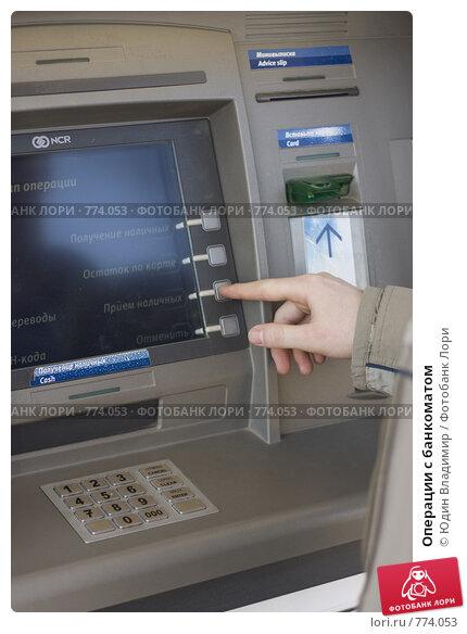 Купить «Операции с банкоматом», фото № 774053, снято 25 марта 2009 г. (c) Юдин Владимир / Фотобанк Лори