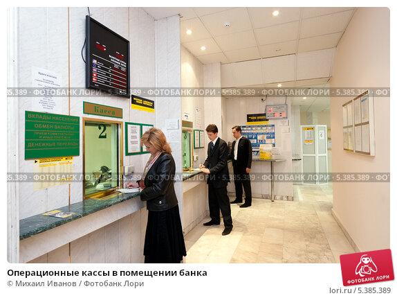 Купить «Операционные кассы в помещении банка», фото № 5385389, снято 18 октября 2006 г. (c) Михаил Иванов / Фотобанк Лори