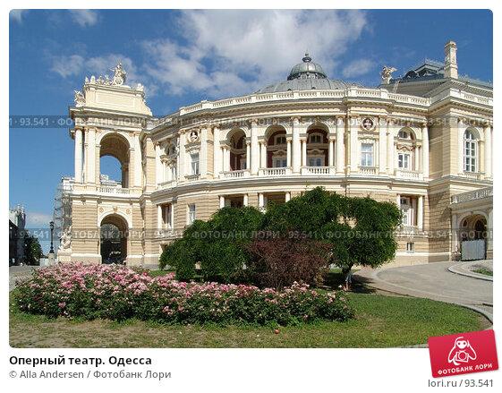 Оперный театр. Одесса, фото № 93541, снято 28 июня 2005 г. (c) Alla Andersen / Фотобанк Лори