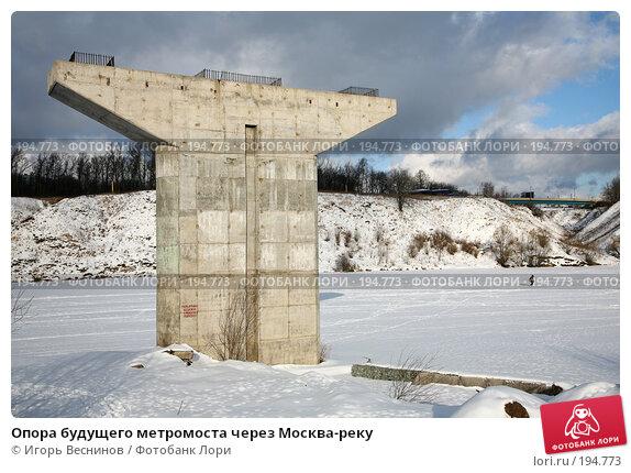 Опора будущего метромоста через Москва-реку, фото № 194773, снято 3 февраля 2008 г. (c) Игорь Веснинов / Фотобанк Лори