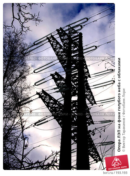 Опора ЛЭП на фоне голубого неба с облаками, эксклюзивное фото № 193193, снято 3 февраля 2008 г. (c) Виктор Тараканов / Фотобанк Лори
