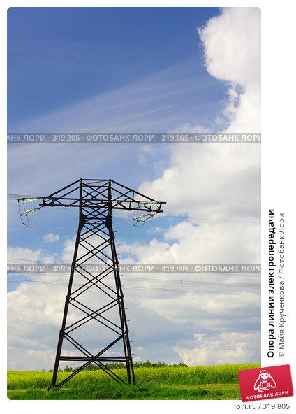 Опора линии электропередачи, фото № 319805, снято 31 мая 2008 г. (c) Майя Крученкова / Фотобанк Лори