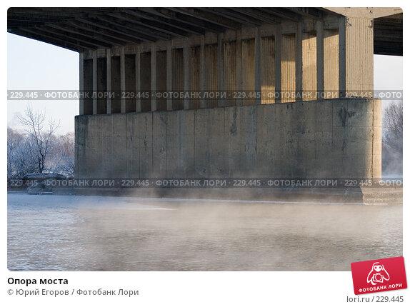 Опора моста, фото № 229445, снято 2 января 2008 г. (c) Юрий Егоров / Фотобанк Лори