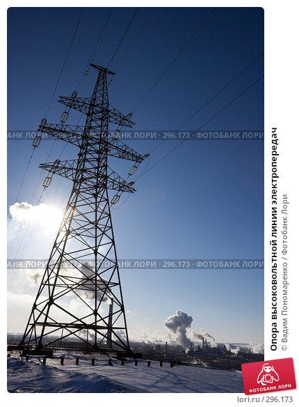 Опора высоковольтной линии электропередач, фото № 296173, снято 16 марта 2008 г. (c) Вадим Пономаренко / Фотобанк Лори