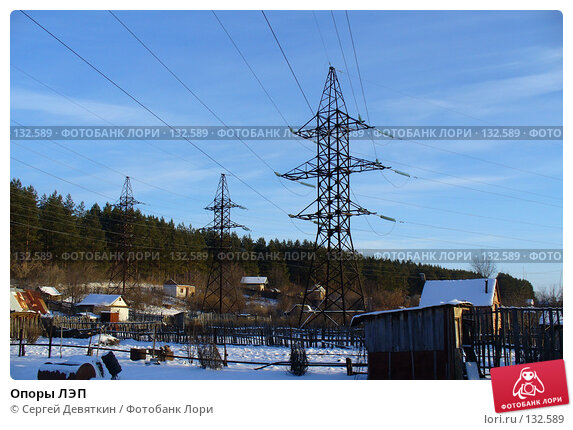 Купить «Опоры ЛЭП», фото № 132589, снято 25 ноября 2007 г. (c) Сергей Девяткин / Фотобанк Лори