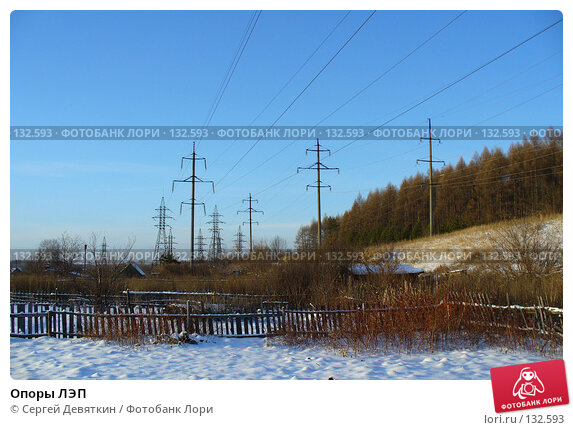 Опоры ЛЭП, фото № 132593, снято 25 ноября 2007 г. (c) Сергей Девяткин / Фотобанк Лори