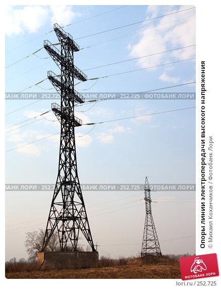 Опоры линии электропередачи высокого напряжения, фото № 252725, снято 12 апреля 2008 г. (c) Михаил Коханчиков / Фотобанк Лори