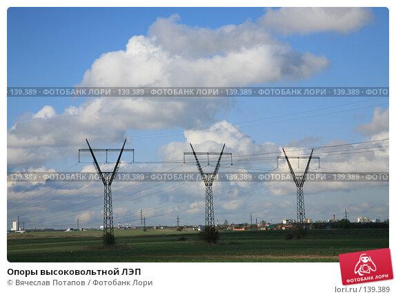 Купить «Опоры высоковольтной ЛЭП», фото № 139389, снято 29 апреля 2007 г. (c) Вячеслав Потапов / Фотобанк Лори