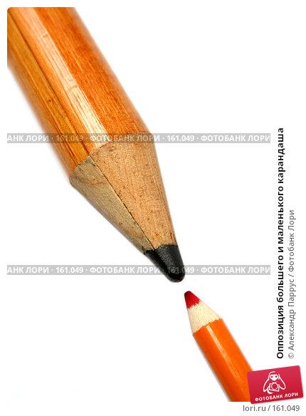 Оппозиция большего и маленького карандаша, фото № 161049, снято 30 сентября 2006 г. (c) Александр Паррус / Фотобанк Лори