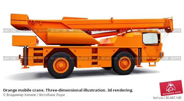Купить «Orange mobile crane. Three-dimensional illustration. 3d rendering.», иллюстрация № 30447145 (c) Владимир Хапаев / Фотобанк Лори