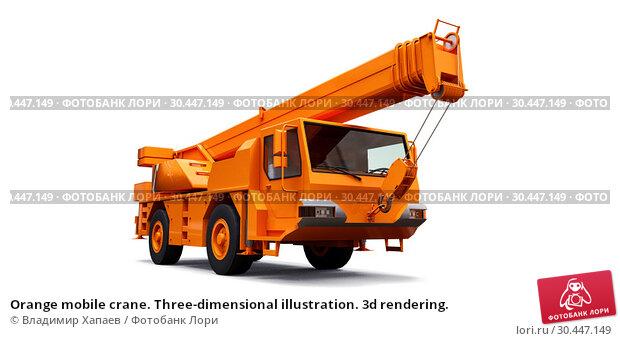 Купить «Orange mobile crane. Three-dimensional illustration. 3d rendering.», иллюстрация № 30447149 (c) Владимир Хапаев / Фотобанк Лори