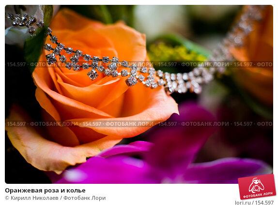 Купить «Оранжевая роза и колье», фото № 154597, снято 14 сентября 2007 г. (c) Кирилл Николаев / Фотобанк Лори