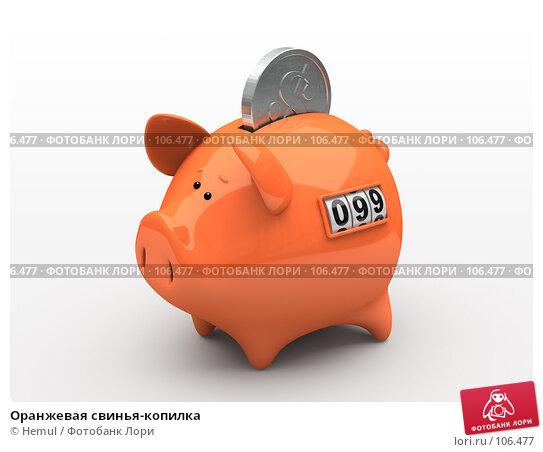 Оранжевая свинья-копилка, иллюстрация № 106477 (c) Hemul / Фотобанк Лори