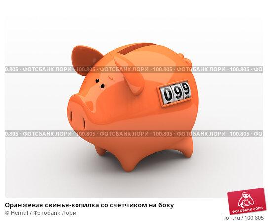 Оранжевая свинья-копилка со счетчиком на боку, иллюстрация № 100805 (c) Hemul / Фотобанк Лори