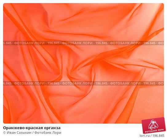 Оранжево-красная органза, фото № 196845, снято 22 октября 2004 г. (c) Иван Сазыкин / Фотобанк Лори
