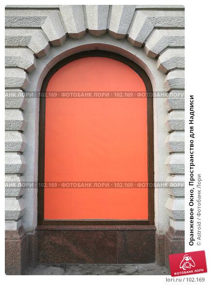 Оранжевое Окно, Пространство для Надписи, фото № 102169, снято 30 мая 2017 г. (c) Astroid / Фотобанк Лори