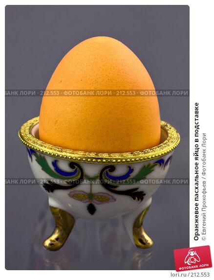 Оранжевое пасхальное яйцо в подставке, фото № 212553, снято 1 марта 2008 г. (c) Евгений Прокофьев / Фотобанк Лори