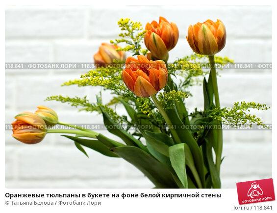 Оранжевые тюльпаны в букете на фоне белой кирпичной стены, фото № 118841, снято 14 ноября 2007 г. (c) Татьяна Белова / Фотобанк Лори