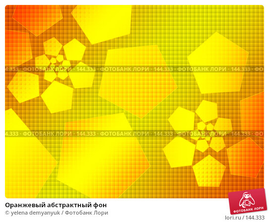 Оранжевый абстрактный фон, иллюстрация № 144333 (c) yelena demyanyuk / Фотобанк Лори