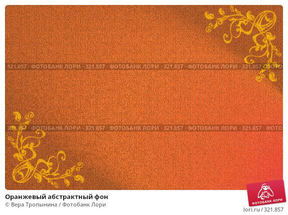 Купить «Оранжевый абстрактный фон», иллюстрация № 321857 (c) Вера Тропынина / Фотобанк Лори