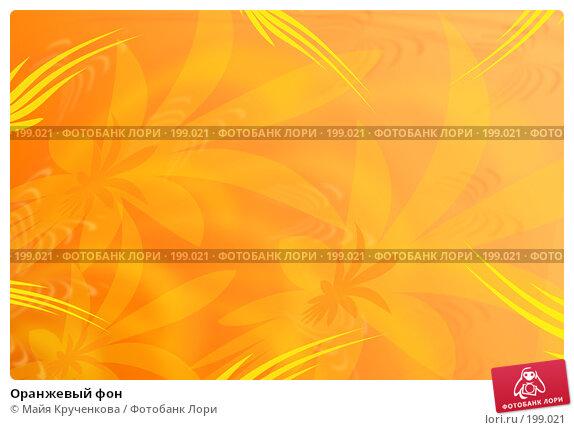 Оранжевый фон, иллюстрация № 199021 (c) Майя Крученкова / Фотобанк Лори