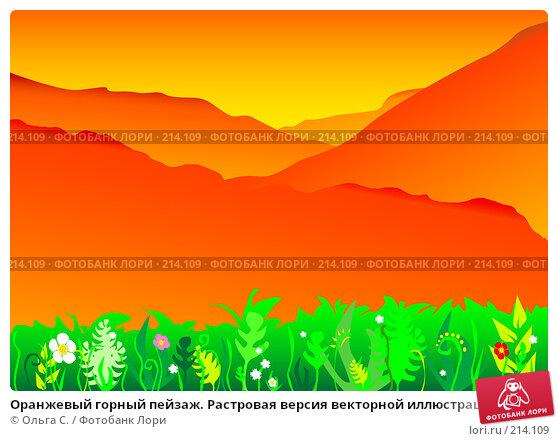 Оранжевый горный пейзаж. Растровая версия векторной иллюстрации, иллюстрация № 214109 (c) Ольга С. / Фотобанк Лори