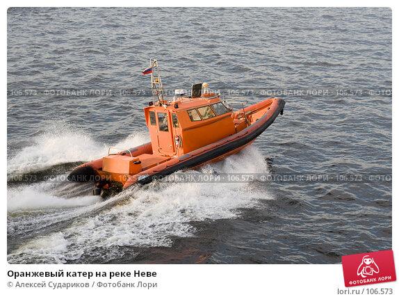 Оранжевый катер на реке Неве, фото № 106573, снято 11 августа 2007 г. (c) Алексей Судариков / Фотобанк Лори