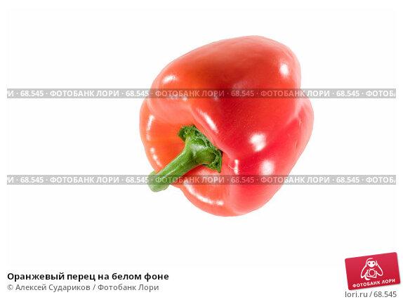 Оранжевый перец на белом фоне, фото № 68545, снято 27 июля 2007 г. (c) Алексей Судариков / Фотобанк Лори