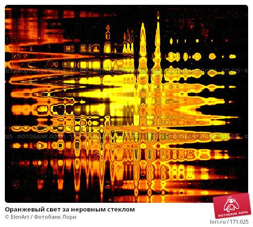 Купить «Оранжевый свет за неровным стеклом», иллюстрация № 171025 (c) ElenArt / Фотобанк Лори