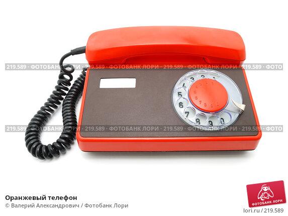 Оранжевый телефон, фото № 219589, снято 6 марта 2008 г. (c) Валерий Александрович / Фотобанк Лори
