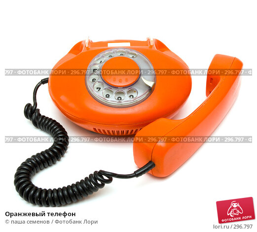 Оранжевый телефон, фото № 296797, снято 20 мая 2008 г. (c) паша семенов / Фотобанк Лори