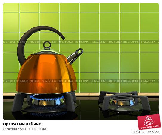 Оражевый чайник, иллюстрация № 1662337 (c) Hemul / Фотобанк Лори