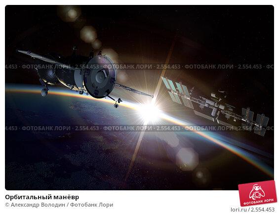 Орбитальный манёвр. Стоковая иллюстрация, иллюстратор Александр Володин / Фотобанк Лори