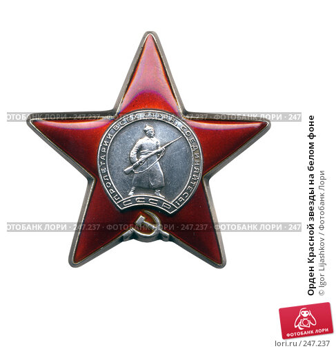 Орден Красной звезды на белом фоне, фото № 247237, снято 28 июля 2017 г. (c) Igor Lijashkov / Фотобанк Лори