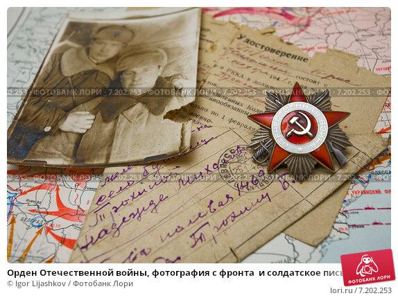 Купить «Орден Отечественной войны, фотография с фронта  и солдатское письмо полевой почты», фото № 7202253, снято 19 сентября 2018 г. (c) Igor Lijashkov / Фотобанк Лори