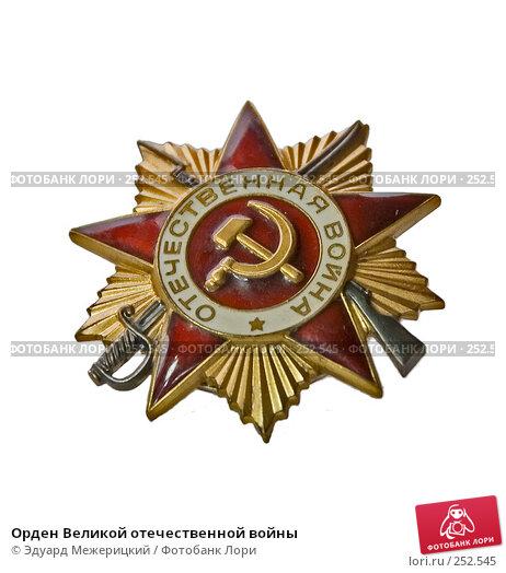 Орден Великой отечественной войны, фото № 252545, снято 15 апреля 2008 г. (c) Эдуард Межерицкий / Фотобанк Лори