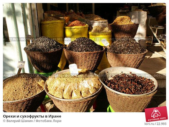 Орехи и сухофрукты в Иране, фото № 22993, снято 20 ноября 2006 г. (c) Валерий Шанин / Фотобанк Лори