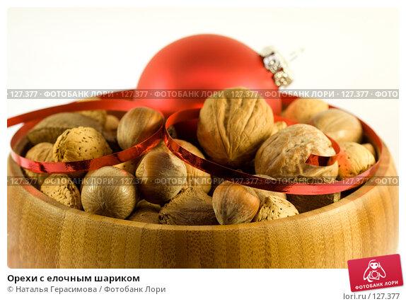 Орехи с елочным шариком, фото № 127377, снято 9 ноября 2007 г. (c) Наталья Герасимова / Фотобанк Лори