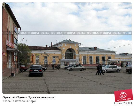 Орехово-Зуево. Здание вокзала, фото № 39365, снято 5 мая 2007 г. (c) Иван / Фотобанк Лори