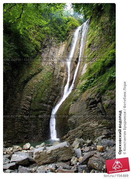 Ореховский водопад, фото № 154669, снято 24 апреля 2006 г. (c) Константин Бредников / Фотобанк Лори