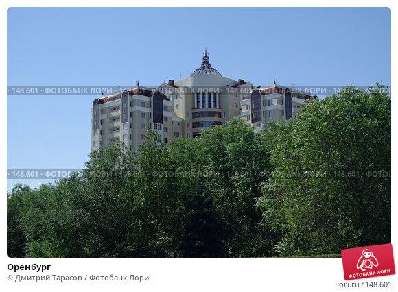Оренбург, фото № 148601, снято 9 августа 2007 г. (c) Дмитрий Тарасов / Фотобанк Лори