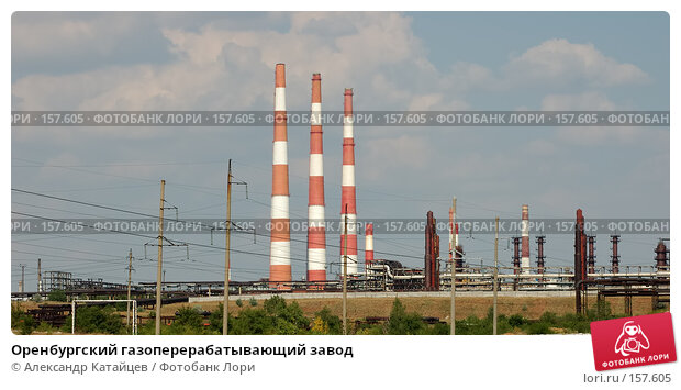 Оренбургский газоперерабатывающий завод, фото № 157605, снято 19 августа 2007 г. (c) Александр Катайцев / Фотобанк Лори