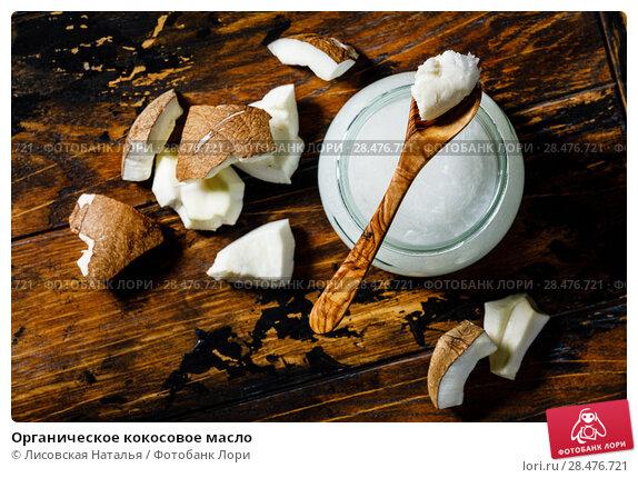 Купить «Органическое кокосовое масло», фото № 28476721, снято 28 мая 2018 г. (c) Лисовская Наталья / Фотобанк Лори
